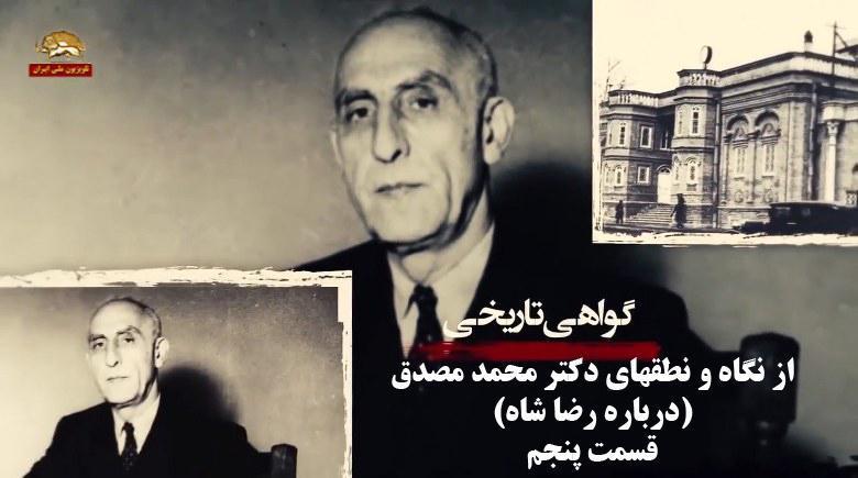 گواهی تاریخی از نگاه و نطقهای دکتر محمد مصدق قسمت پنجم