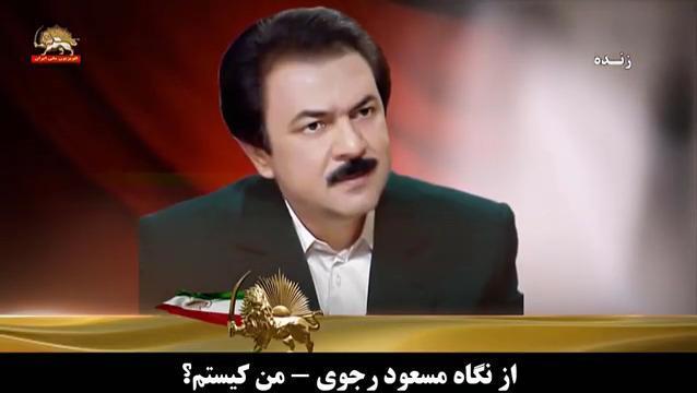 من کیستم؟ از نگاه مسعود رجوی - #قیام_تا_پیروزی #سال_سرنگونی
