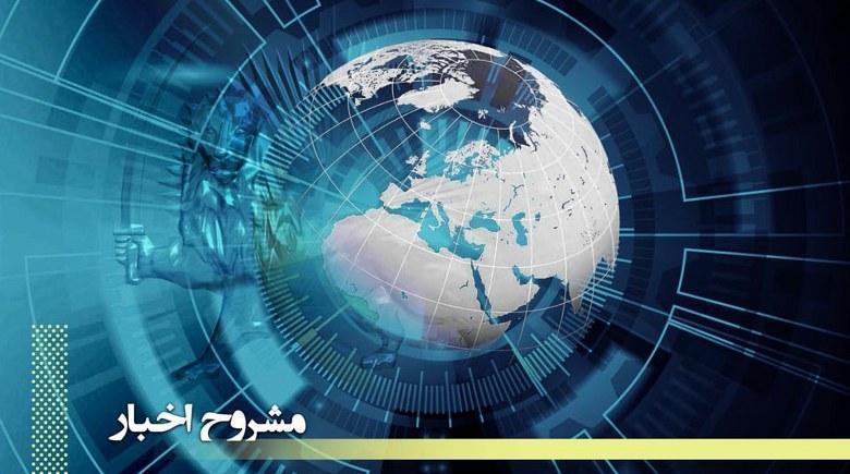 مشروح اخبار ایران و جهان - ۱۸ فروردین ۹۹