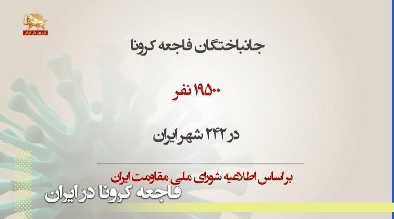 آمار قربانیان فاجعه کرونا در ایران – ۱۸ فروردین ۹۹