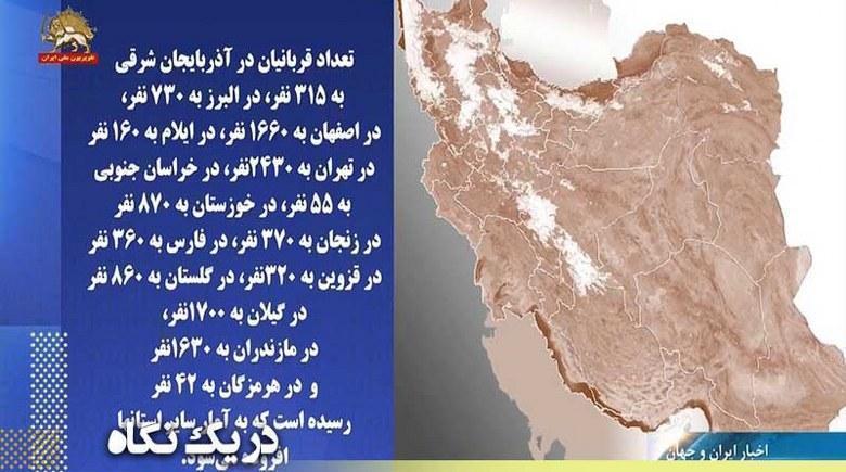 اطلاعيه شوراي ملي مقاومت: آمار جانباختگان كرونا۱۹۵۰۰نفردر۲۴۲شهر - در یک نگاه
