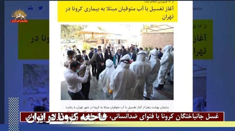 غسل جانباختگان کرونا در بهشت زهرای تهران بر اساس فتوای ضدانسانی، ضداسلامی و ضدایرانی خامنه ای