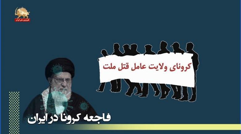 تهدید جان مردم ایران توسط تحریمها یا ولایت فقیه