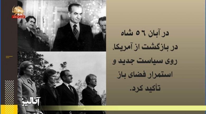 آنالیز- پایه گذاری سازمان مجاهدین خلق ایران-قسمت هشتم