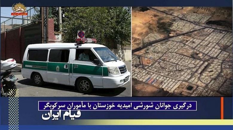 امیدیه - خوزستان - درگیری جوانان شورشی با ماموران سرکوبگر رژیم و آزاد کردن یک جوان دستگیر شده