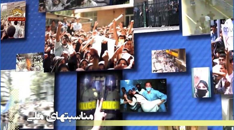 ۱۸تیر سالروز قیام بزرگ دانشجویان و مردم تهران قیامی که زمین را زیر پای آخوندها لرزاند