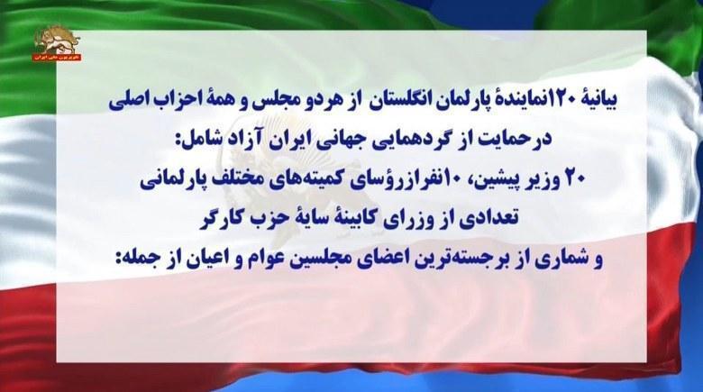 بیانیه ۱۲۰ نماینده پارلمان انگلستان از هر دو مجلس و همه احزاب اصلی در حمایت از گردهمایی جهانی ایران آزاد