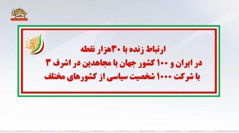 ارتباط زنده با ۳۰ هزار نقطه در ایران و ۱۰۰ کشور جهان با مجاهدین در اشرف۳