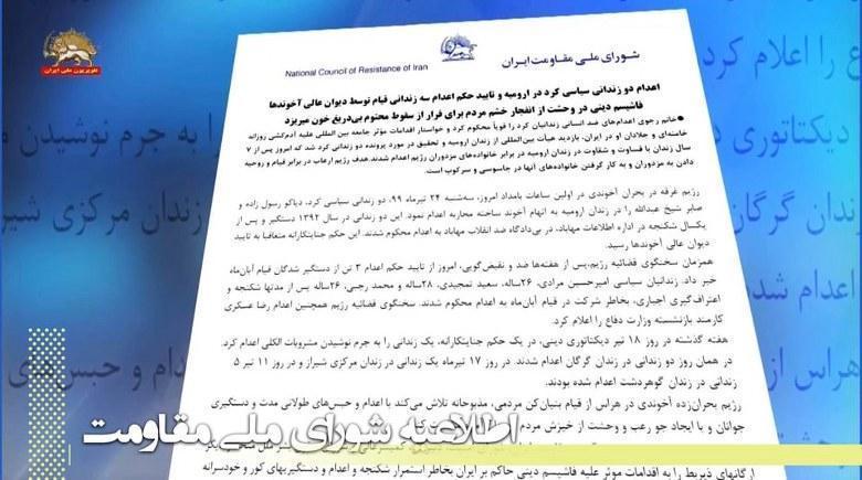 اعدام دو زندانی سیاسی کرد در ارومیه و تایید حکم اعدام سه زندانی قیام توسط دیوان عالی آخوندها