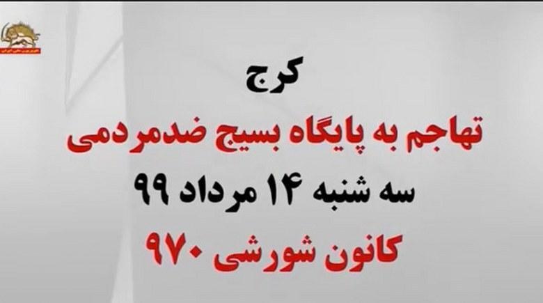 فعالیتهای تبلیغی کانونهای شورشی و تهاجم به مراکز سرکوب و جهل و جنایت رژیم آخوندی