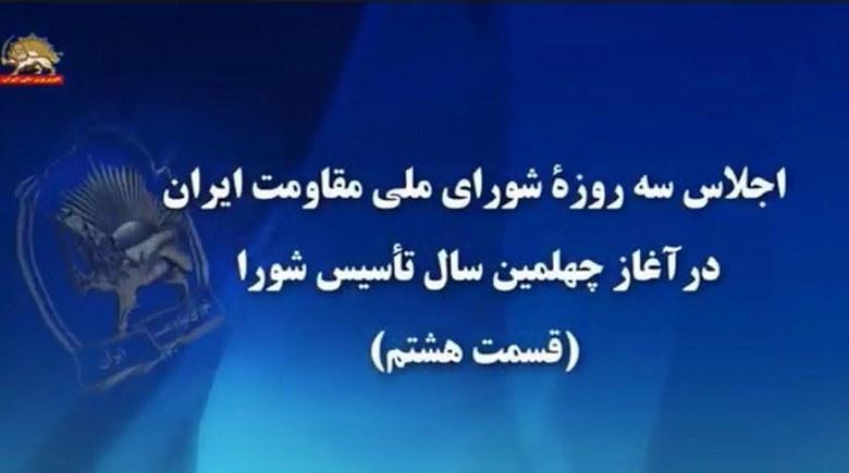 هفتمین گزارش اجلاس شورای مقاومت ایران سخنان اعضا و متحدان شورا