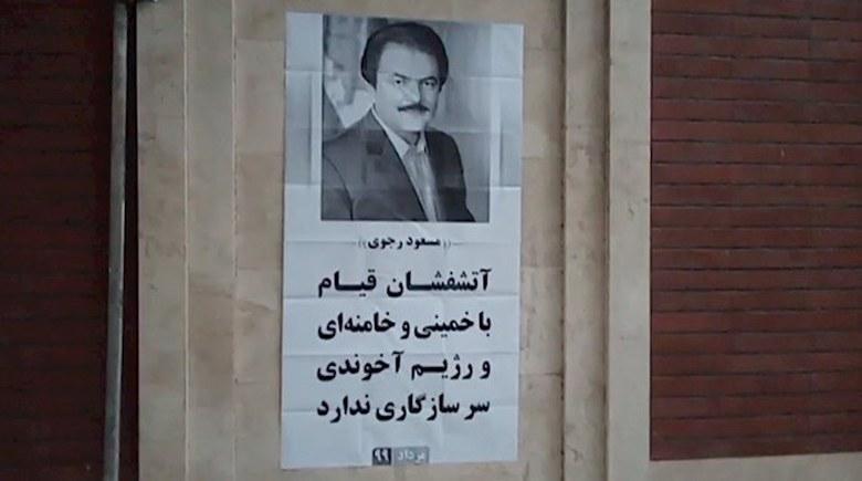 آتشفشان قیام با خمینی و خامنهای و رژیم آخوندی سر سازگاری ندارد