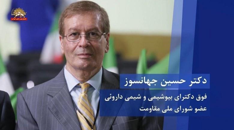 دکتر حسین جهانسوز فوق دکترای بیوشیمی و شیمی داروئی عضو شورای ملی مقاومت