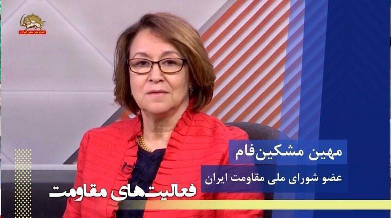مهین مشکین فام عضو شورای ملی مقاومت ایران