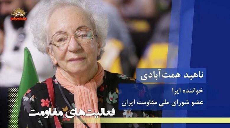ناهید همتآبادی خواننده اپرا عضو شورای ملی مقاومت