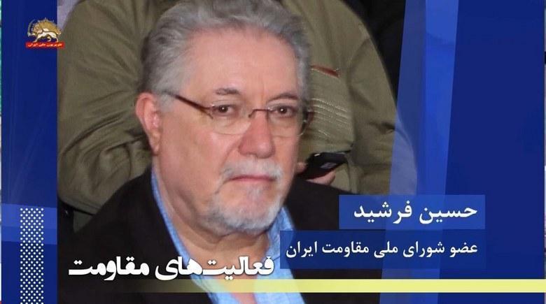 حسین فرشید عضو شورای ملی مقاومت ایران