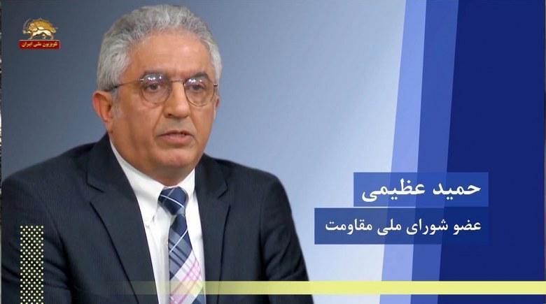 حمید عظیمی عضو شورای ملی مقاومت